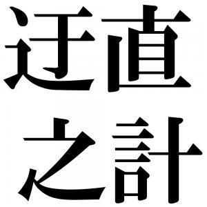 迂直之計の四字熟語-壁紙/画像