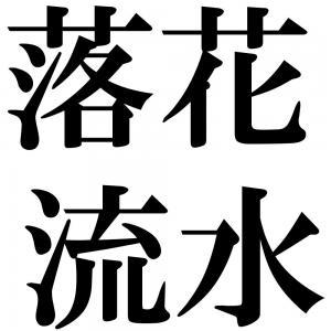 落花流水の四字熟語-壁紙/画像