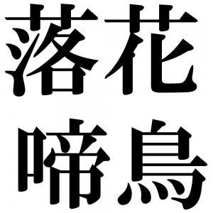 落花啼鳥の四字熟語-壁紙/画像