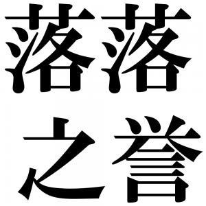 落落之誉の四字熟語-壁紙/画像