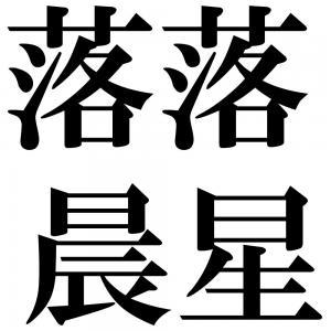 落落晨星の四字熟語-壁紙/画像