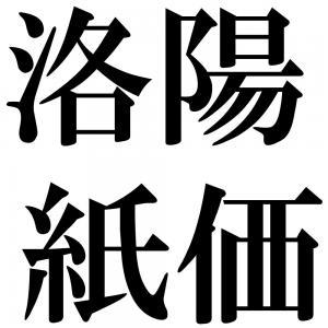 洛陽紙価の四字熟語-壁紙/画像