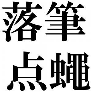 落筆点蠅の四字熟語-壁紙/画像