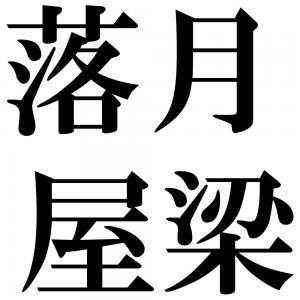 落月屋梁の四字熟語-壁紙/画像