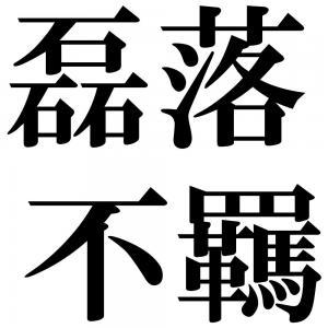 磊落不羈の四字熟語-壁紙/画像