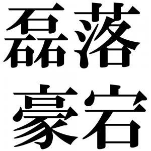 磊落豪宕の四字熟語-壁紙/画像
