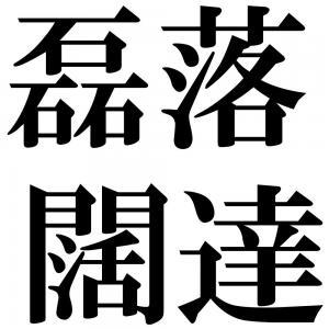 磊落闊達の四字熟語-壁紙/画像