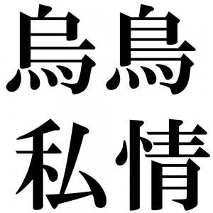 烏鳥私情の四字熟語-壁紙/画像
