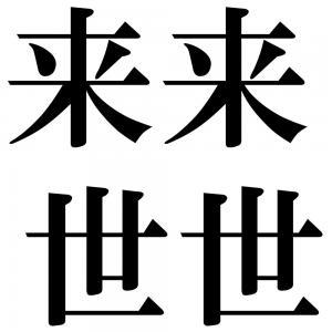 来来世世の四字熟語-壁紙/画像