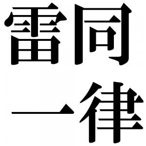 雷同一律の四字熟語-壁紙/画像
