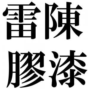 雷陳膠漆の四字熟語-壁紙/画像