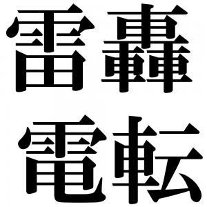 雷轟電転の四字熟語-壁紙/画像