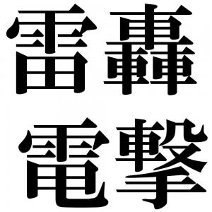 雷轟電撃の四字熟語-壁紙/画像