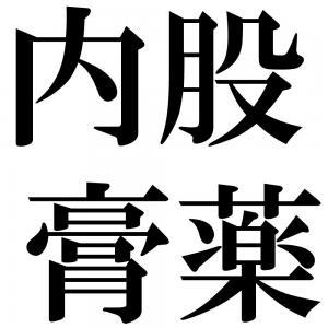 内股膏薬の四字熟語-壁紙/画像