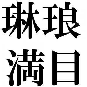琳琅満目の四字熟語-壁紙/画像