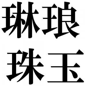 琳琅珠玉の四字熟語-壁紙/画像