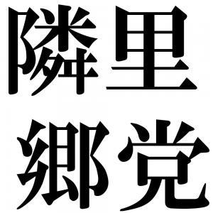 隣里郷党の四字熟語-壁紙/画像