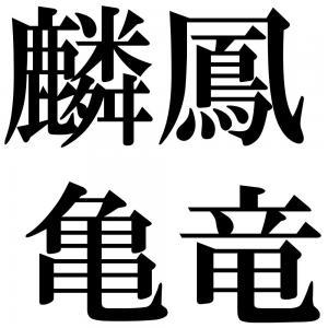 麟鳳亀竜の四字熟語-壁紙/画像