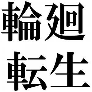 輪廻転生の四字熟語-壁紙/画像