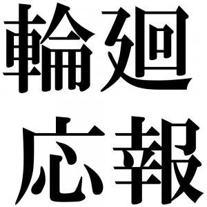 輪廻応報の四字熟語-壁紙/画像