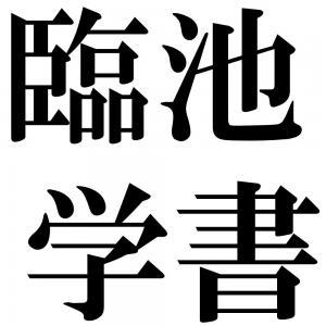 臨池学書の四字熟語-壁紙/画像