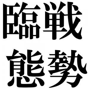 臨戦態勢の四字熟語-壁紙/画像