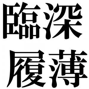 臨深履薄の四字熟語-壁紙/画像