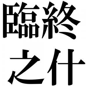 臨終之什の四字熟語-壁紙/画像