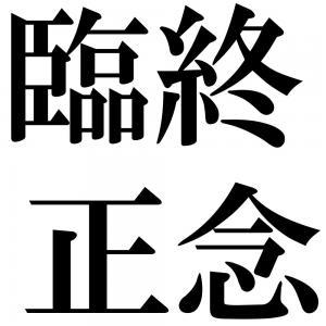 臨終正念の四字熟語-壁紙/画像