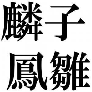 麟子鳳雛の四字熟語-壁紙/画像