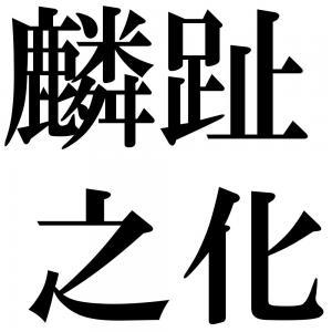 麟趾之化の四字熟語-壁紙/画像