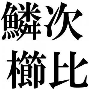 鱗次櫛比の四字熟語-壁紙/画像
