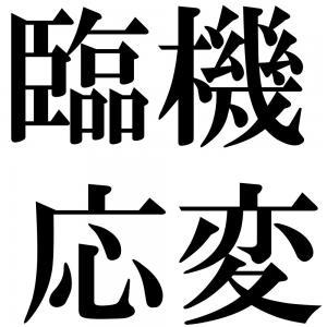 臨機応変の四字熟語-壁紙/画像