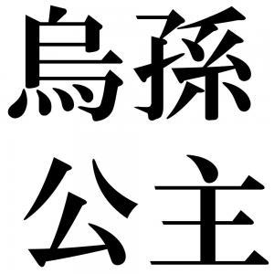 烏孫公主の四字熟語-壁紙/画像