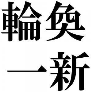 輪奐一新の四字熟語-壁紙/画像