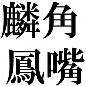 麟角鳳嘴の四字熟語-壁紙/画像