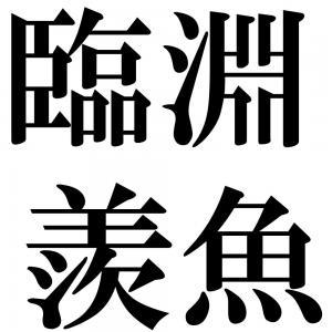 臨淵羨魚の四字熟語-壁紙/画像