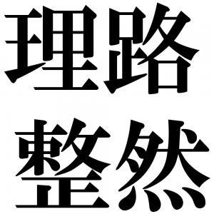 理路整然の四字熟語-壁紙/画像