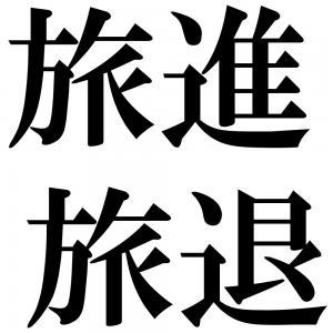 旅進旅退の四字熟語-壁紙/画像
