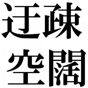 迂疎空闊の四字熟語-壁紙/画像