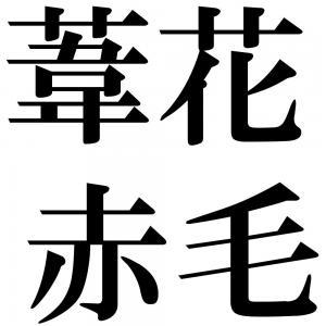 葦花赤毛の四字熟語-壁紙/画像