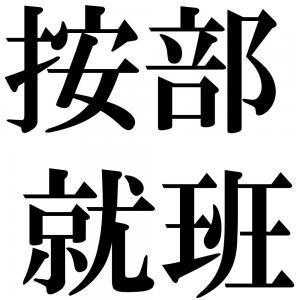 按部就班の四字熟語-壁紙/画像