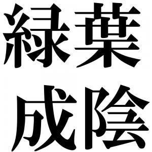 緑葉成陰の四字熟語-壁紙/画像