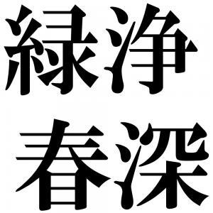 緑浄春深の四字熟語-壁紙/画像