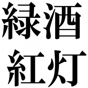 緑酒紅灯の四字熟語-壁紙/画像