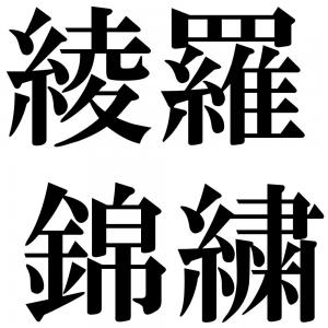 綾羅錦繍の四字熟語-壁紙/画像