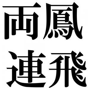 両鳳連飛の四字熟語-壁紙/画像