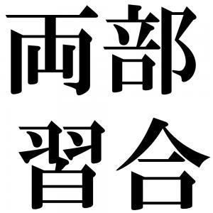 両部習合の四字熟語-壁紙/画像