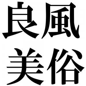 良風美俗の四字熟語-壁紙/画像