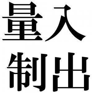 量入制出の四字熟語-壁紙/画像